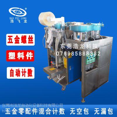 浩飞龙智能螺丝全自动包装机 带自动检测计数包装机 包装良率可达100%