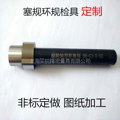 供应非标塞规定做厂家 异性螺纹塞规 上海笑锐供