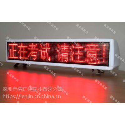 DAT驾校LED专业制造考试车教练车led顶灯
