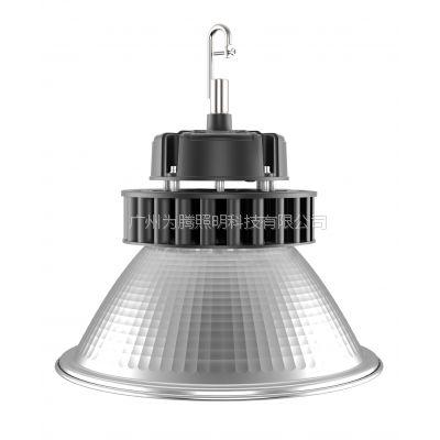 供应为腾照明高亮度LED厂矿灯、工矿灯、50W、100W、150W广东、山东、湖南、江西、福建