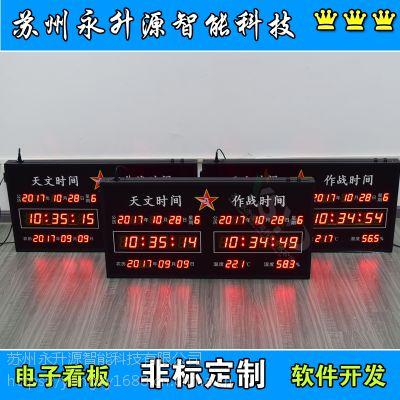 苏州永升源生产定制部队北斗天文作战时钟NTP服务器同步时钟 审讯室温湿度显示屏 电子看板