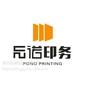 供应郑州信纸设计制作哪儿价格低