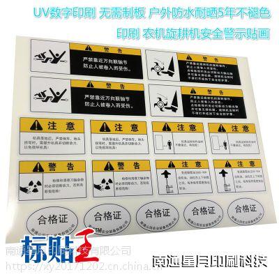 定做旋耕机不干胶标签大型机械PVC贴纸抗UV印刷耐高温清晰度高无需制板防水防油耐磨5年不褪色
