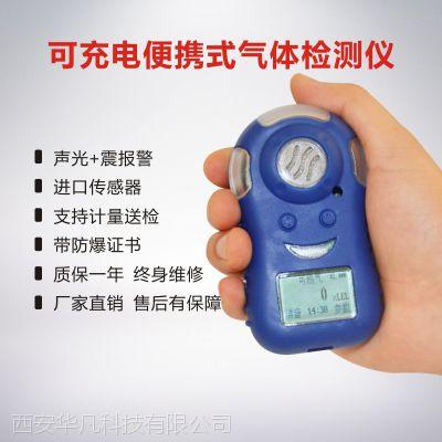 全国包邮西安华凡HFP-1201便携式臭氧气体检测仪O3报警器