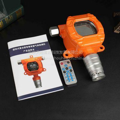 固定式三氯乙烯检测报警器TD5000-SH-C2HCL3_天地首和复合式气体监测仪