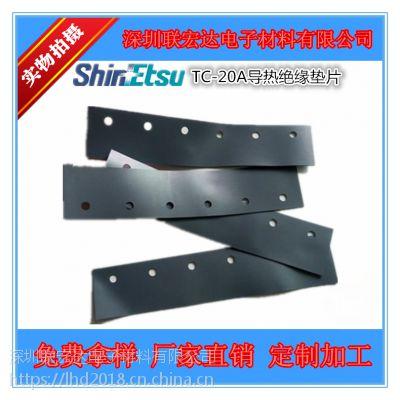 日本信越ShinEtsu TC-30A高性能导热绝缘垫片 耐高压 阻燃防火