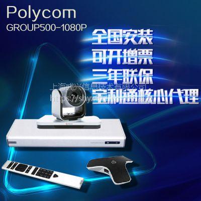 宝利通 Polycom Group 500-720P/1080P视频会议系统 正品行货