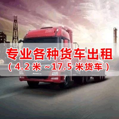 珠海金湾到安徽淮南4米2货车6米8高栏车9米6大货车长途包车运输