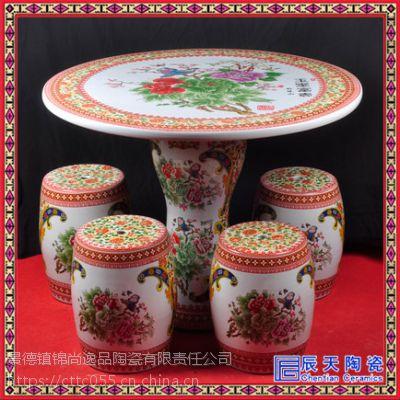 景德镇釉上粉彩福禄寿喜款陶瓷桌凳套装户外庭院桌椅组合