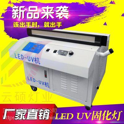 深圳云硕 uv固化隧道炉 YS-UVH55M13A-1 紫光油墨固化 可定制uv固化隧道炉
