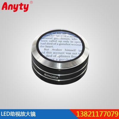 充电LED放大镜 可放大5倍阅读 金属做工 带灯看报3R-Smolia-C