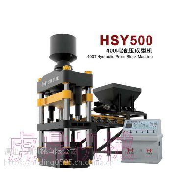 大丰仿石砖机厂家免烧液压砖机虎鼎砖机国际质量体系认证
