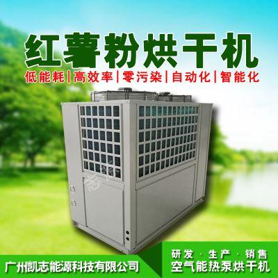 志源红薯粉烘干机厂家 小型6P热泵红薯粉烘干设备