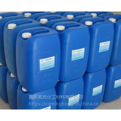 重庆名宏 缓蚀阻垢剂 专业生产厂家 全国发货