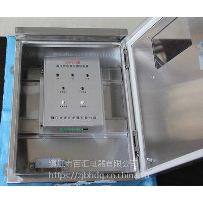供应DXW(N)型高压带电显示闭锁装置