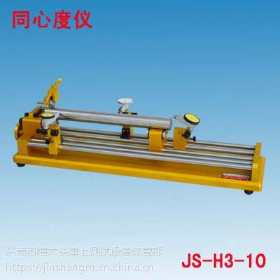 JS-H3-10三表头加长型同心度测试仪厂家包邮 圆跳动仪 偏摆仪