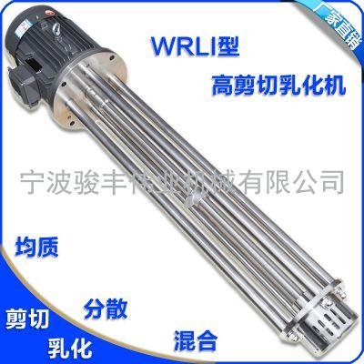 供应骏丰伟业WRL-80高剪切均质乳化机 1.1KW间歇式高剪切乳化机 小型乳化头