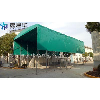 苏州园区鑫建华定做建筑工地活动蓬/太仓推拉雨棚布/推拉移动式雨篷_生产厂家