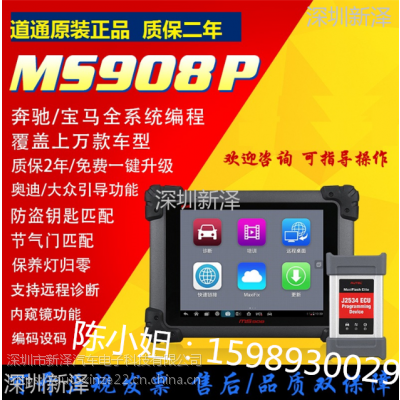 道通ms908和x431pad3质保二年厂家批发汽车故障诊断仪