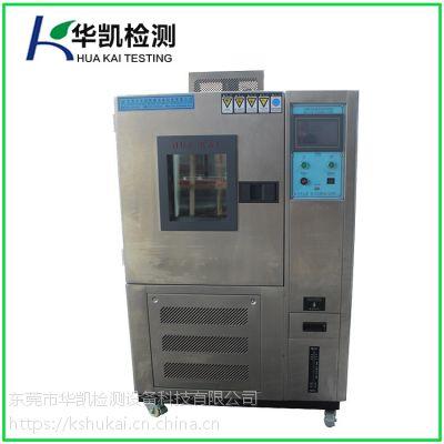重庆华凯HK-225L高低温湿热试验箱厂家 价格
