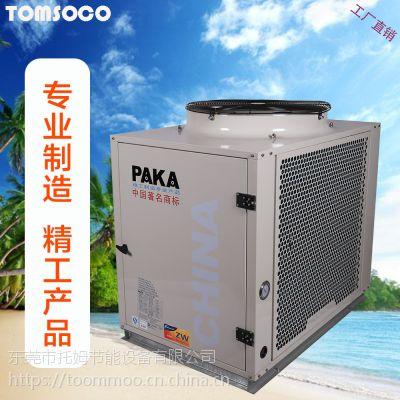 批发东莞空气源热水器 商用换热制冷空调设备 托姆厂家直销