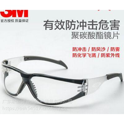 广州3M 11394防雾防尘挡风骑行防冲击防护眼镜