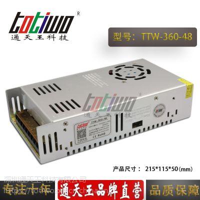 通天王48V7.5A开关电源(360W)、集中供电监控LED电源TTW-360-48