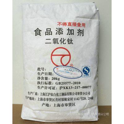 老厂直销江沪钛白直销白色素食品级二氧化钛牛奶白高纯度杂质少钛白粉