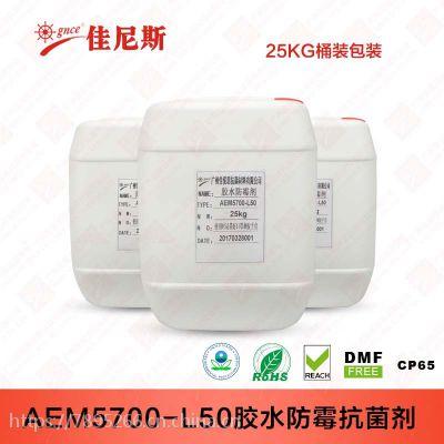 佛山玻璃胶防霉抗菌/ 防霉剂高效环保AEM5700-L50包邮