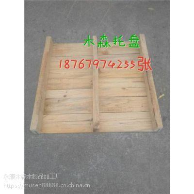 东阳实木托盘|木森木制品加工厂|求购实木托盘