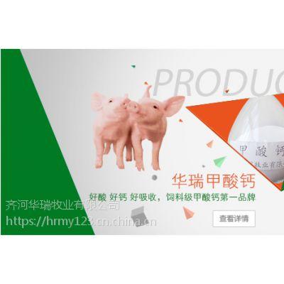 饲料级甲酸钙畜禽补钙促生产预防仔猪腹泻