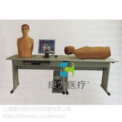 """""""康为医疗""""智能化心肺检查和腹部检查综合教学系统(教师机)KDF5000/GF心肺检查 腹部检查"""