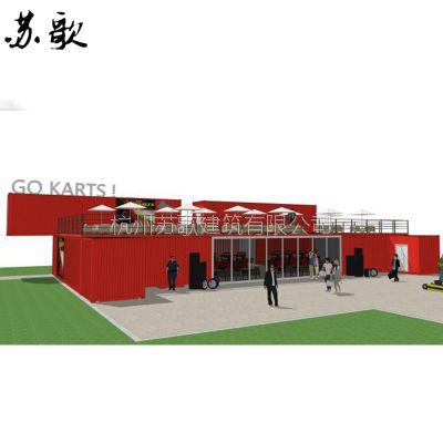 北京高品质定制集装箱改造卡丁车俱乐部 集装箱房屋组装切割、设计等业务