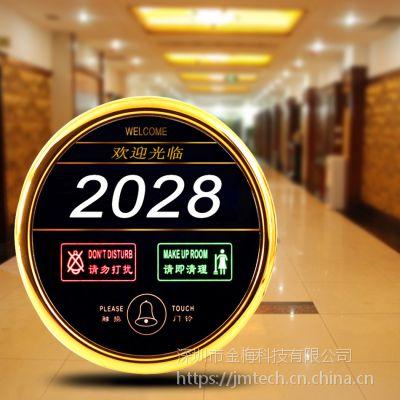 圆形高端酒店电子门牌 金梅科技钢化玻璃面板门显 触摸门铃房号牌