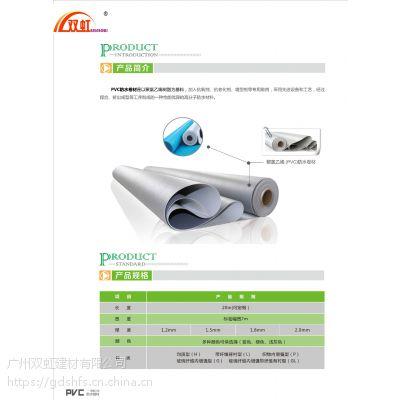 大批量生产用于民用、建筑防水工程双虹牌聚氯乙烯pvc防水卷材