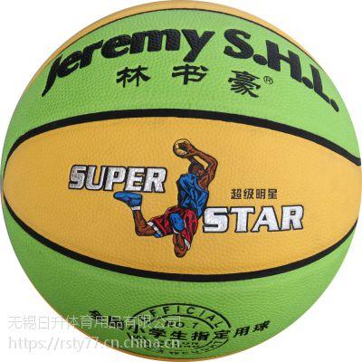 林书豪8803耐磨防滑pu篮球 小学生专用篮球 支持定制