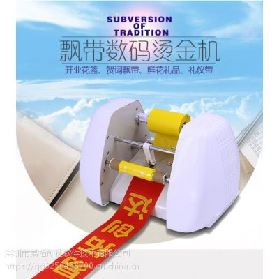 易拓YT-150 数码飘带打印机