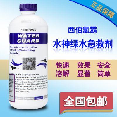 台湾西伯氯霸水神绿水急救剂 游泳池水神绿水急救剂 游泳池水处理药剂