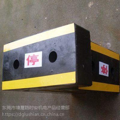 供应东莞南城工厂出货平台区橡胶防撞器、出货平台区橡胶防撞块