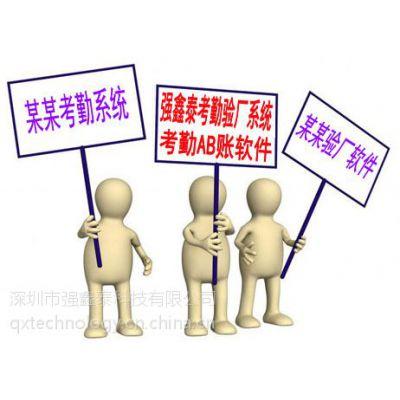 深圳智能考勤软件Q7.0人事功能完善的人事员工管理系统