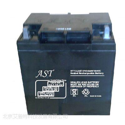 AST蓄电池12V17AH ST12-17密封阀控式免维护铅酸蓄电池 UPS蓄电池