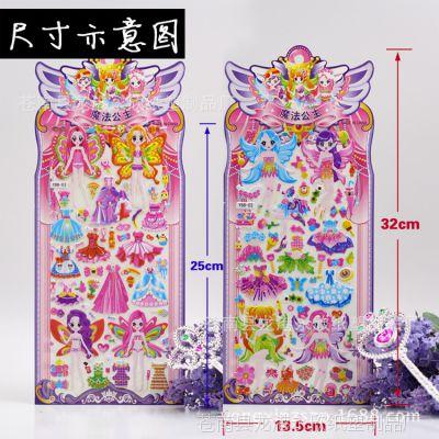 韩国儿童卡通泡泡贴公主换装贴纸女孩魔法棒镶钻宝宝贴画粘贴纸
