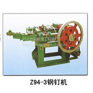 富威重工低噪音制钉机Z94-3A