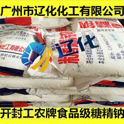 优势供应开封工农牌食品级糖精钠 厂家直销