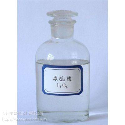 昌成化工(图)、工业硫酸批发、工业硫酸