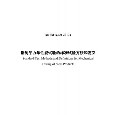 ASTM A370-2017a ASTM标准中文版 标准翻译服务