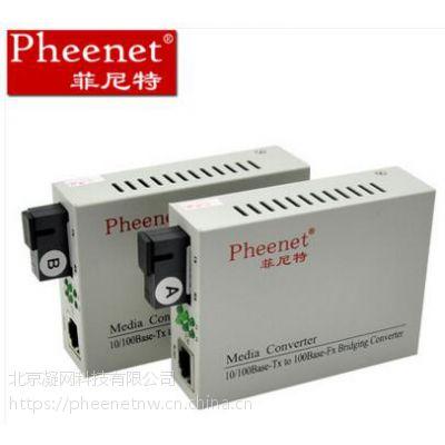 菲尼特光纤收发器价格千兆收发器光收发器光猫区别