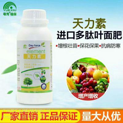 叶面肥厂家批发 进口高端叶面肥 多肽氨基酸叶面肥