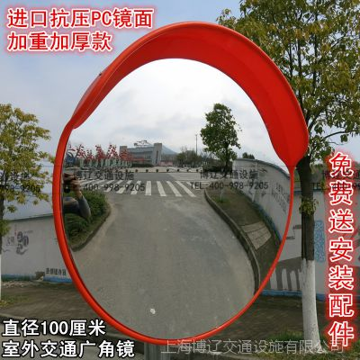 道路室外广角镜100cm转弯交通凸面镜 安全1米道路反光镜车库镜