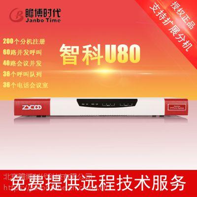 智科U80|IP集团电话|IP电话交换机|IP交换机|